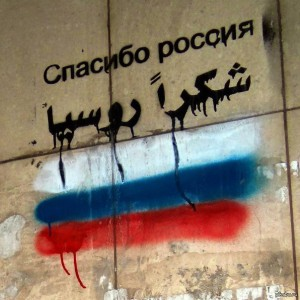 """Thank you, Russia"" - wall scripts seen throughout all Syrian cities for the last years."