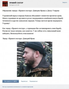 Dmitro Yarosh' call to Doku Umarov, posted on March 1, 2014 on the page of Pravyi Sector in VKontakte Russian-language social network.