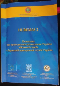 Frontpage of «Regulations for the military personnel in Ukraine State Border Service». with the logos of the EU and US Department of State.