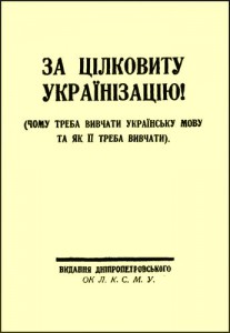 "The cover page of a Soviet propaganda brochure ""For full Ukrainianization"" issued in Dnepropetrovsk in 1929"