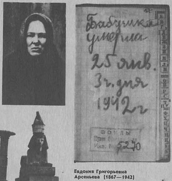 Tanya's grandma, Evdokia Arsenieva