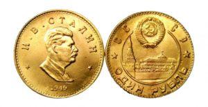 Soviet rouble 1949