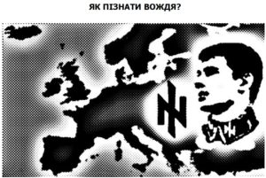 """""""The new Ukraine is not a republic or a dictatorship, but a republic AND a dictatorship. Not socialism and nationalism, but national socialism. Not an empire and not democracy, but an empire AND democracy."""" (Biletsky, The Words of the White Führer, pg. 20)"""