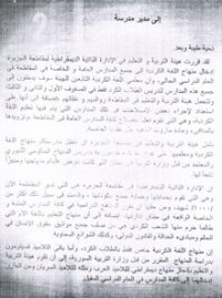 Decree of the forced kurdisation of northern Syria
