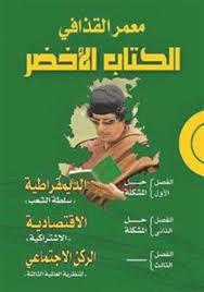 Muammar Gaddafi's Green Paper